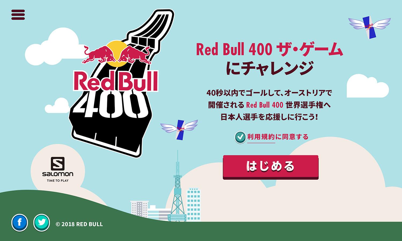 Red-Bull-400-UI-01