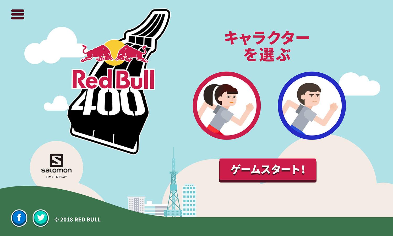Red-Bull-400-UI-02